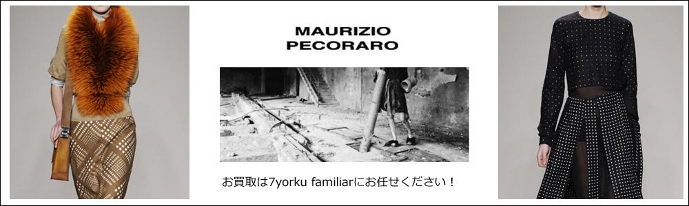 マウリツィオペコラーロ買取