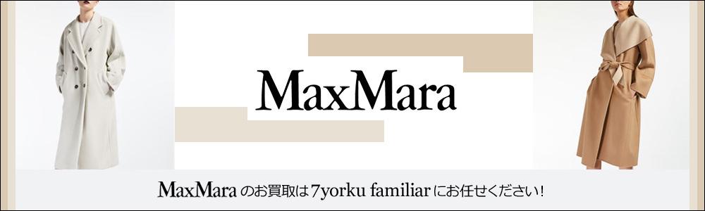 マックスマーラ 高価買取