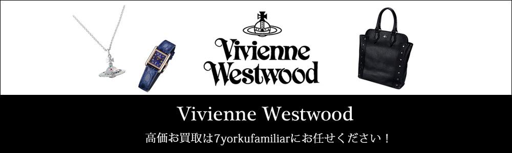 ヴィヴィアン・ウエストウッド買取
