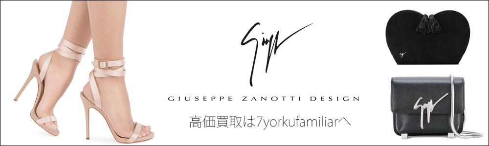 ジュゼッペ・ザノッティ・デザイン買取