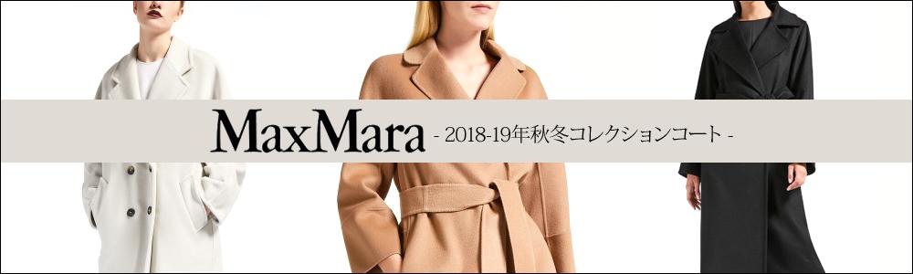 マックスマーラ 2018-19年秋冬コレクションコート