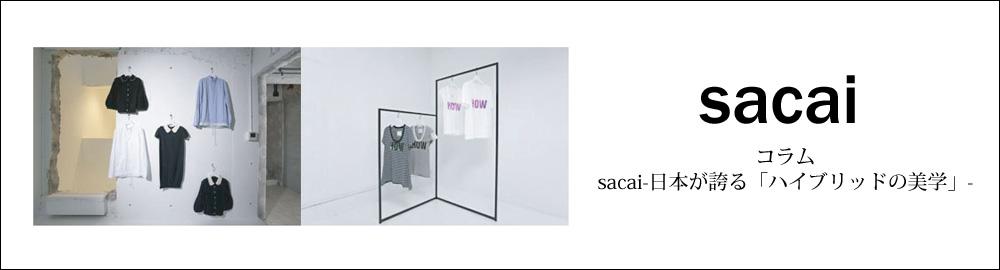 sacai-日本が誇る「ハイブリッドの美学」-