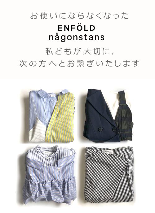 エンフォルド/ナゴンスタンス 高価買取