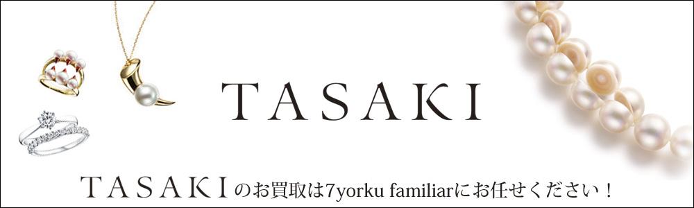 タサキ買取