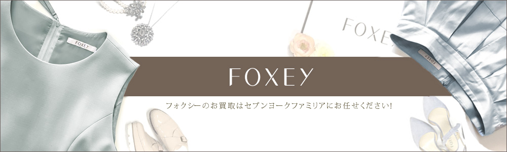 FOXEY フォクシー 2018年 ワンピース