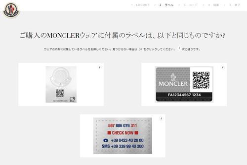 Moncler正規品と並行輸入品-シリアルコード(アイテム)登録の行方-