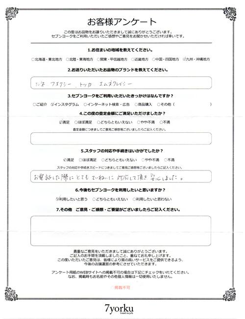 TOCCA トッカ お客様アンケート3