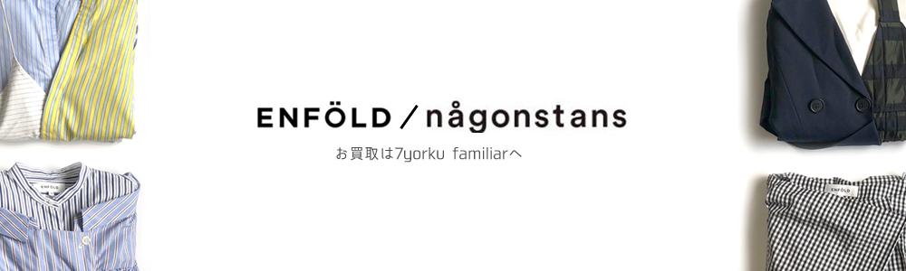 エンフォルド/ナゴンスタンス買取