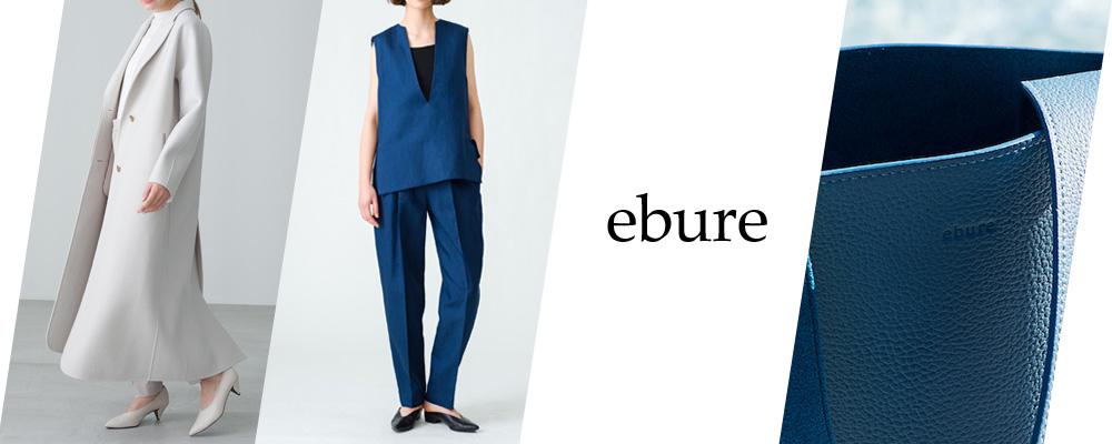 ebure(エブール)買取