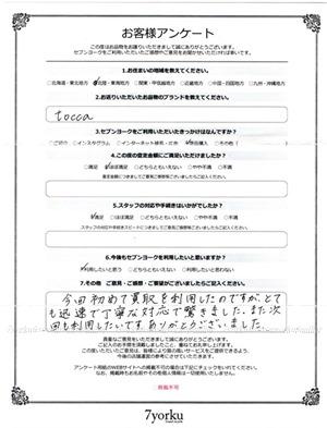 TOCCA トッカ お客様アンケート1